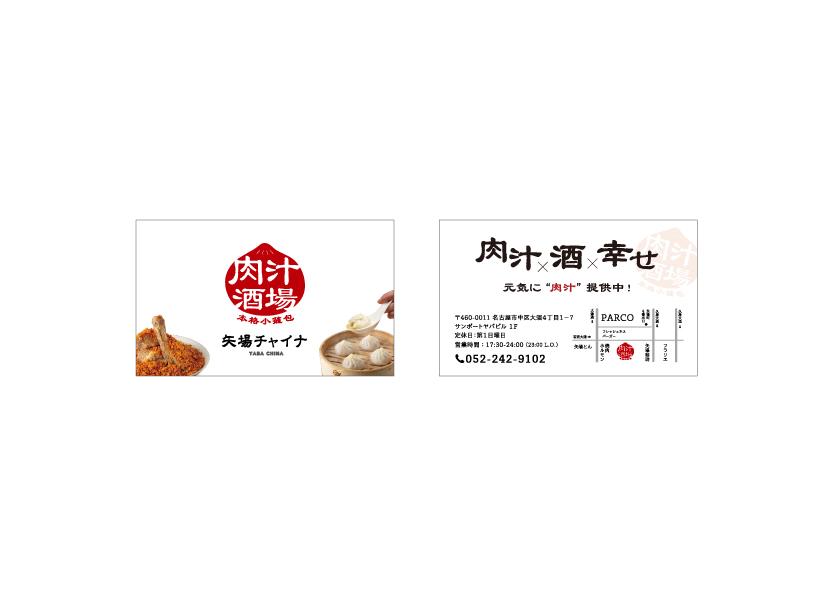 矢場チャイナショップカード