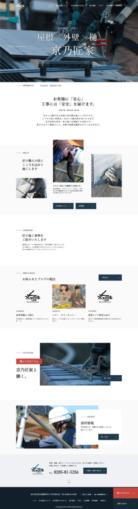 京乃匠家WEBページ