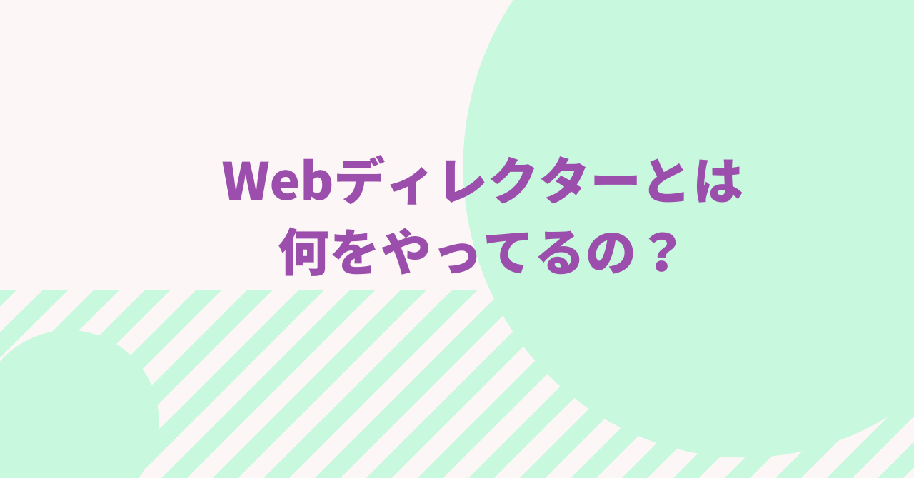Webディレクターとは何をやってるの?