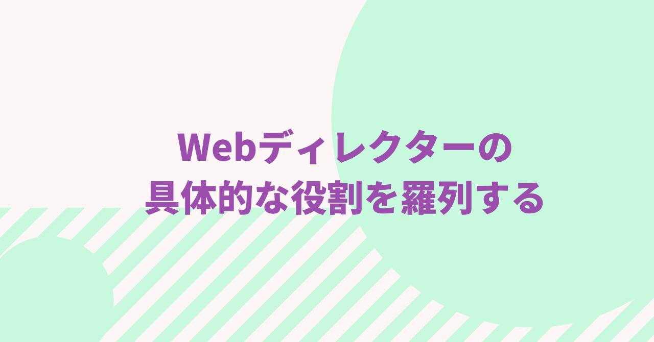 Webディレクターの具体的な役割を羅列する