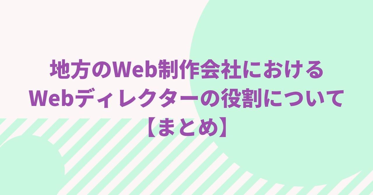 地方のWeb制作会社におけるWebディレクターの役割について【まとめ】