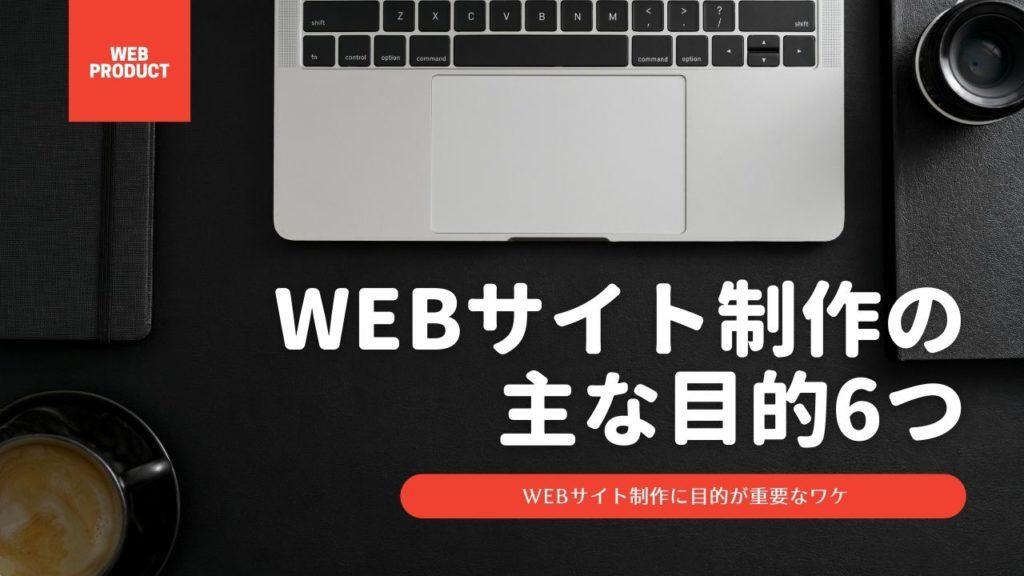 webサイト制作の主な目的タイトル