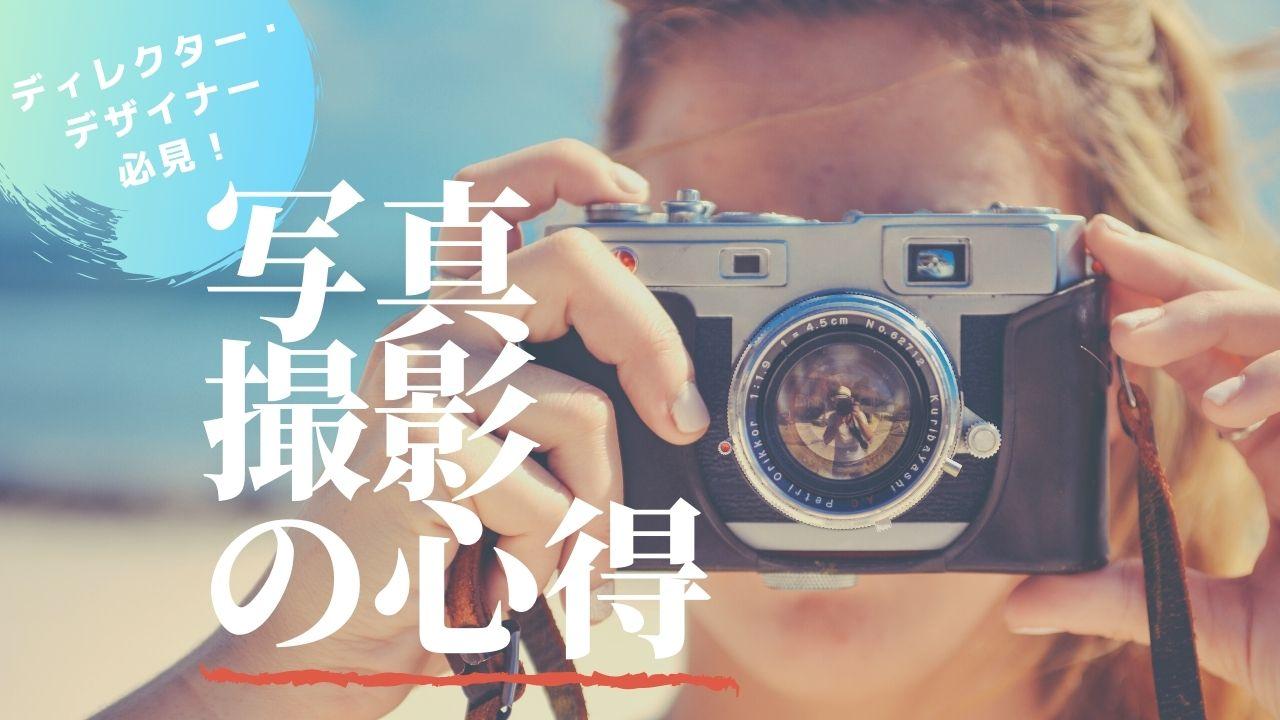 ディレクター・デザイナー向け写真撮影の心得タイトル画像