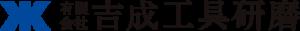 吉成工具研磨ロゴ