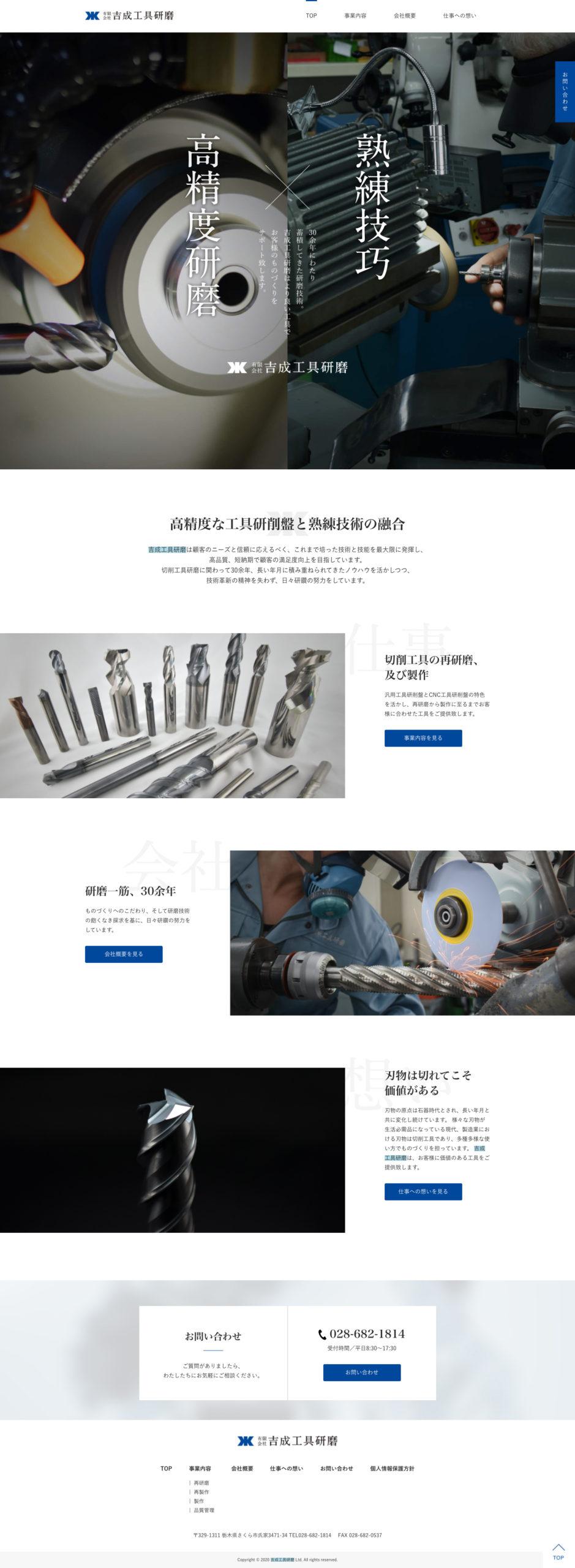 有限会社 吉成工具研磨WEBサイトTOPページ