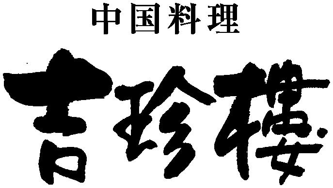 吉珍樓ロゴ