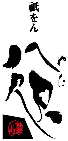 祇をん⼋咫ロゴ