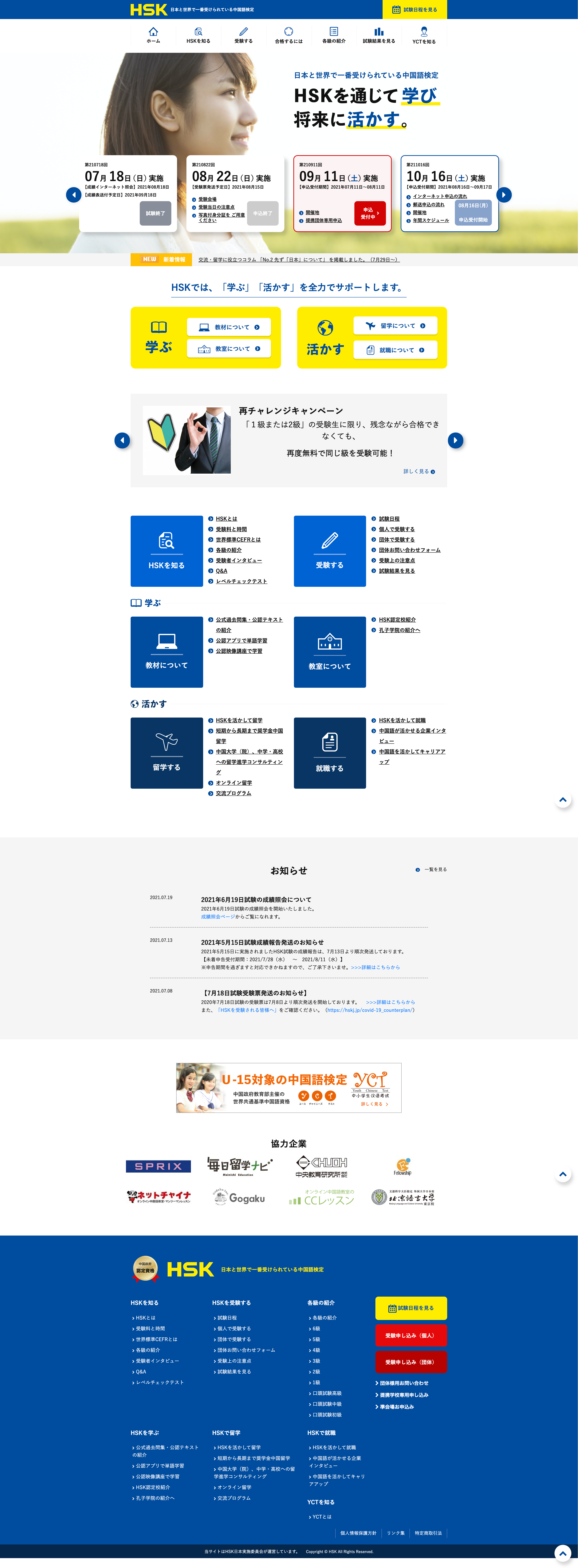 HSK-web